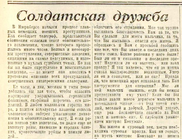 «Известия», 22 ноября 1945 года
