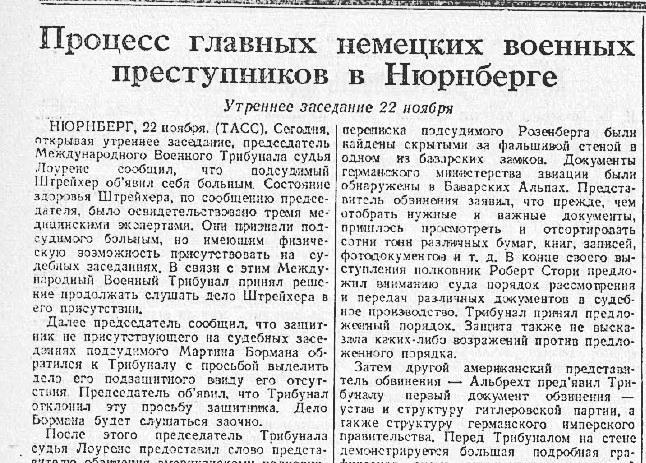 «Правда», 23 ноября 1945 года