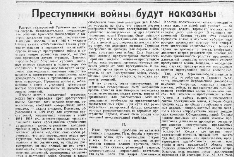 «Известия», 1 июня 1945 года