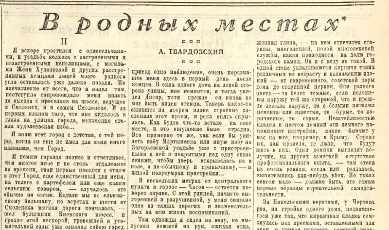 «Известия», 23 ноября 1945 года