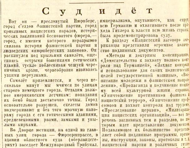 «Известия», 24 ноября 1945 года