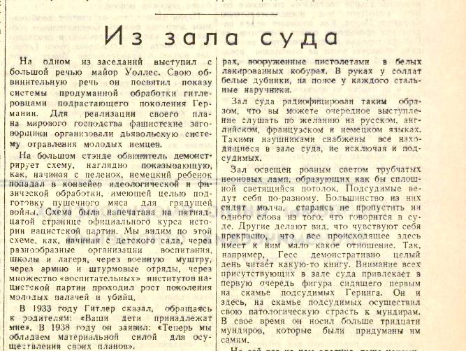 «Известия», 25 ноября 1945 года