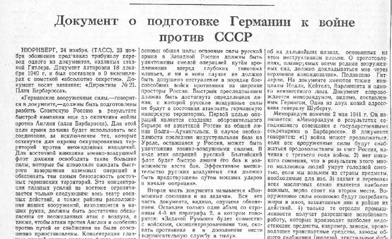 «Правда», 25 ноября 1945 года