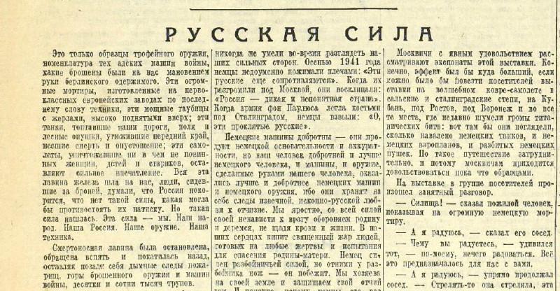 «Красная звезда», 23 июня 1943 года