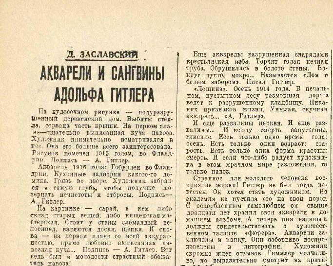 «Литература и искусство», 31 октября 1942 года