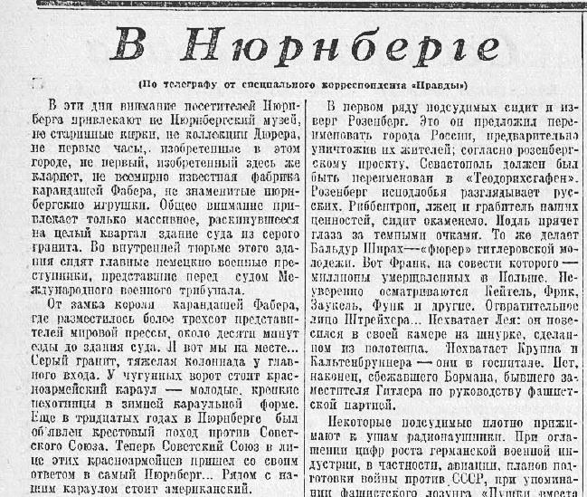 «Правда», 26 ноября 1945 года