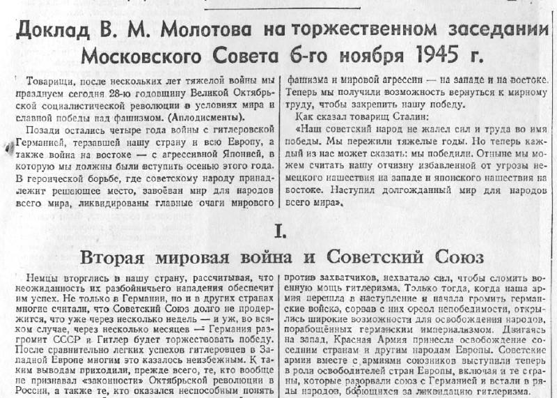«Правда», 7 ноября 1945 года