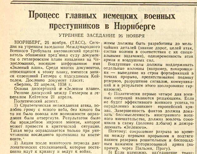 «Известия», 27 ноября 1945 года