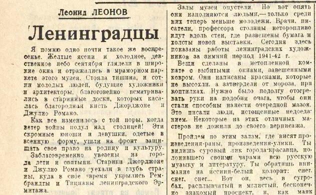 «Литература и искусство», 10 октября 1942 года