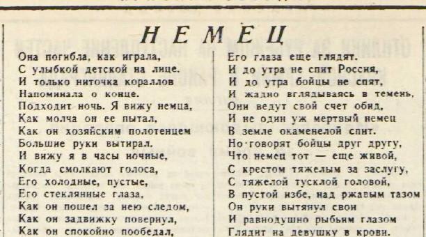 «Красная звезда», 28 ноября 1942 года