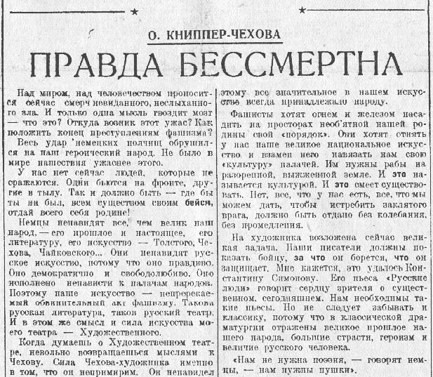 «Литература и искусство», 12 сентября 1942 года
