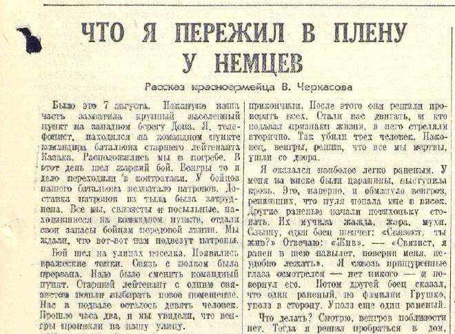 «Красная звезда», 22 августа 1942 года