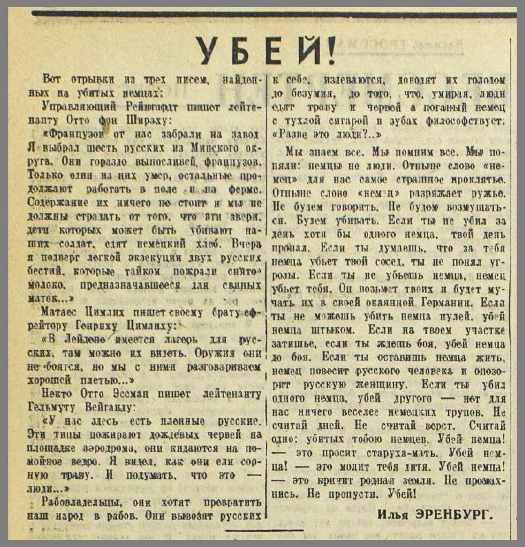 «Красная звезда», 24 июля 1942 года