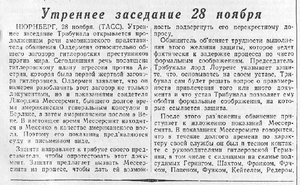 «Правда», 29 ноября 1945 года