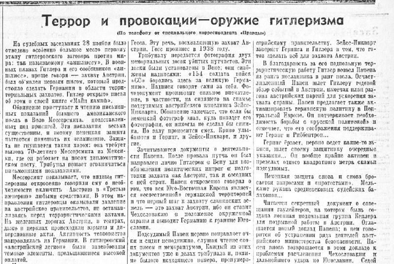«Правда», 30 ноября 1945 года