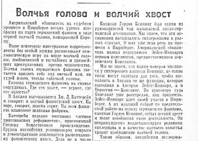 «Правда», 1 декабря 1945 года