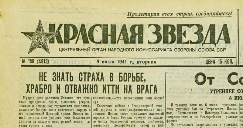 «Красная звезда», 8 июля 1941 года