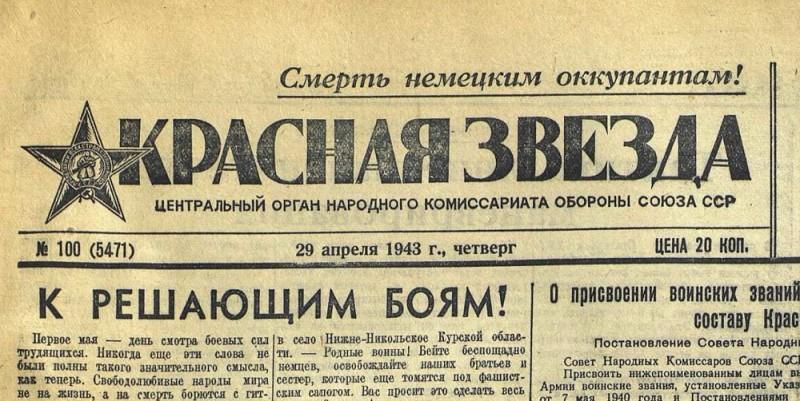 К решающим боям! || «Красная звезда», 29 апреля 1943 года