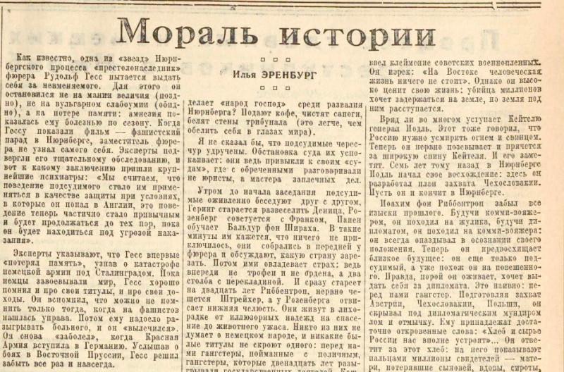 «Известия», 1 декабря 1945 года