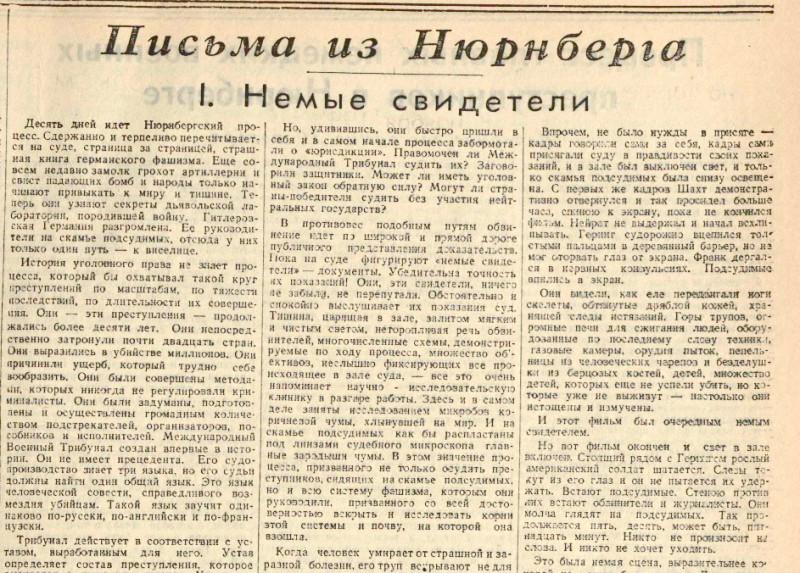 «Известия», 2 декабря 1945 года