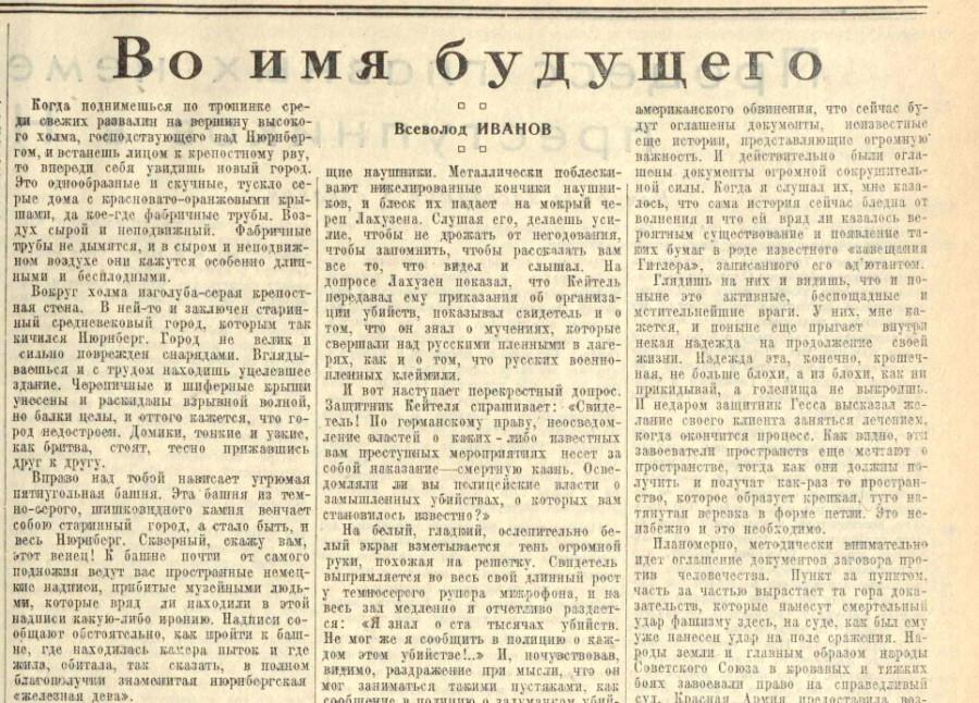 «Известия», 5 декабря 1945 года