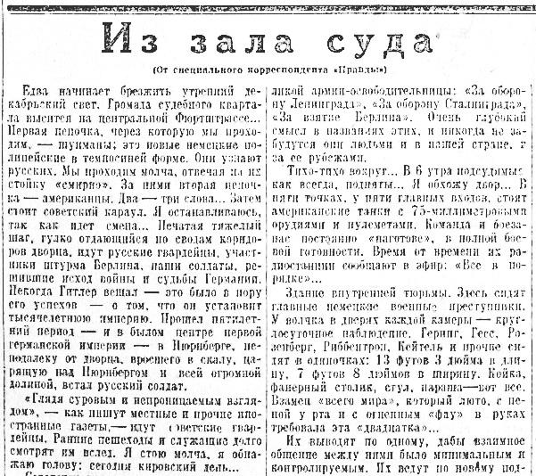 «Правда», 6 декабря 1945 года