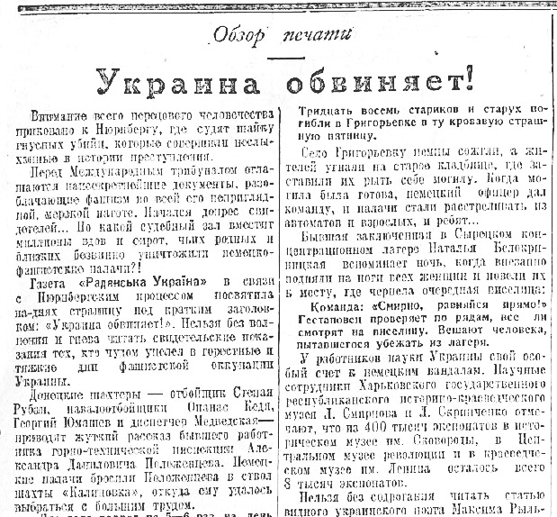 «Правда», 7 декабря 1945 года