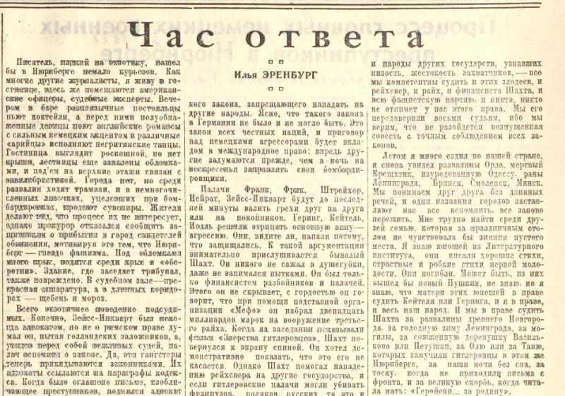 «Известия», 4 декабря 1945 года