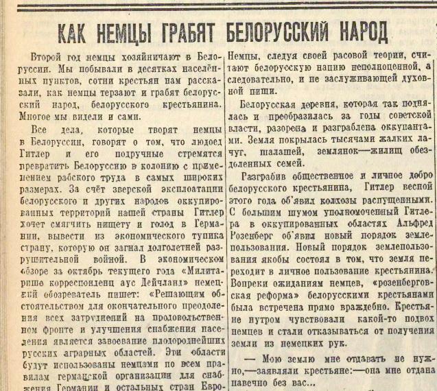 «Правда», 8 декабря 1942 года