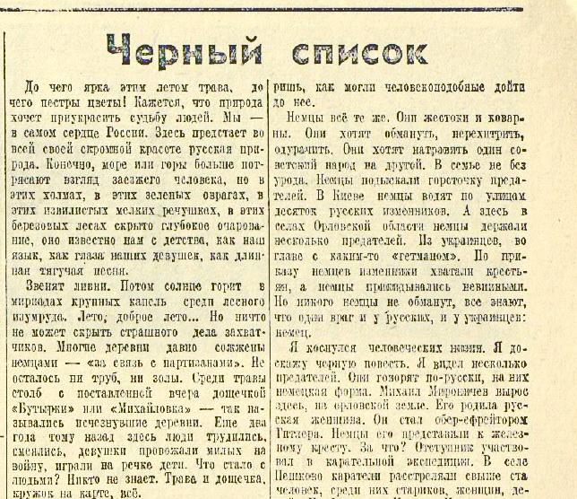 «Красная звезда», 6 августа 1943 года