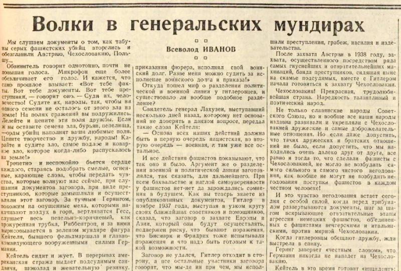 «Известия», 12 декабря 1945 года