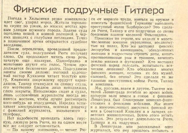 «Известия», 13 декабря 1945 года
