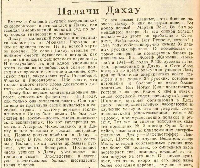 «Известия», 14 декабря 1945 года
