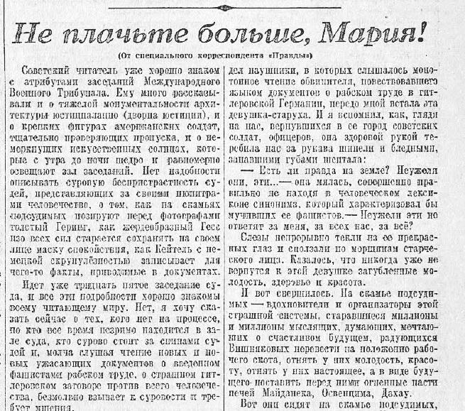 «Правда», 13 декабря 1945 года