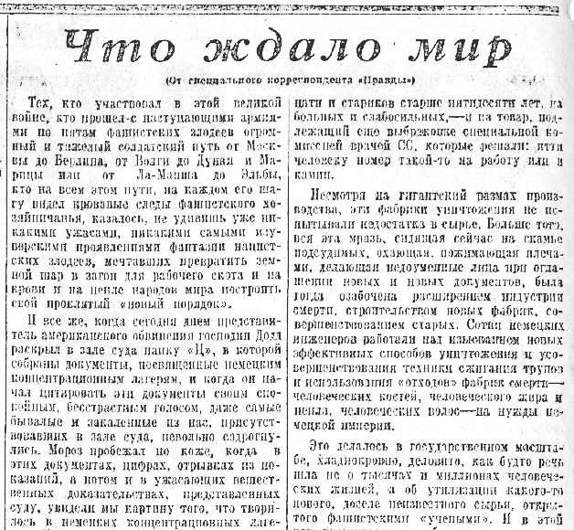 «Правда», 14 декабря 1945 года