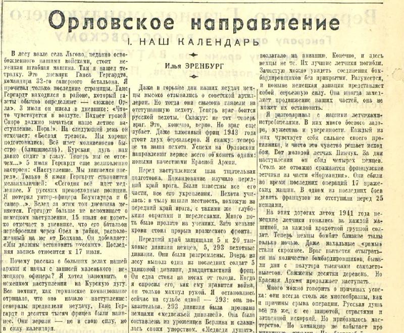 «Красная звезда», 25 июля 1943 года