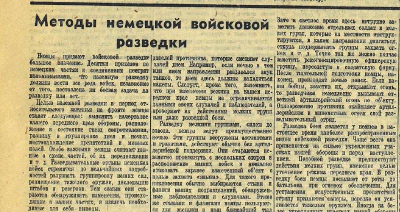 «Красная звезда», 20 мая 1943 года