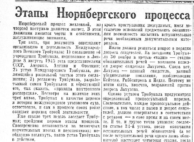 «Правда», 15 декабря 1945 года