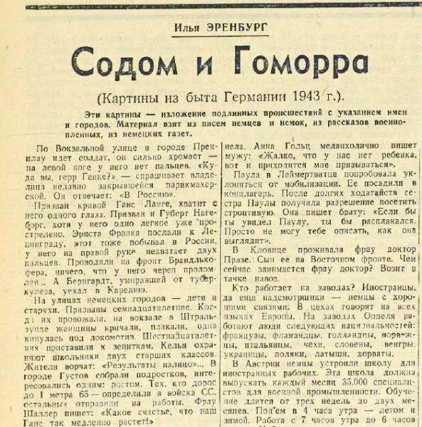 «Красная звезда», 18 августа 1943 год