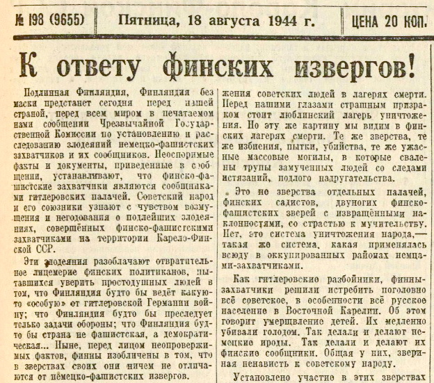 «Правда», 18 августа 1944 года