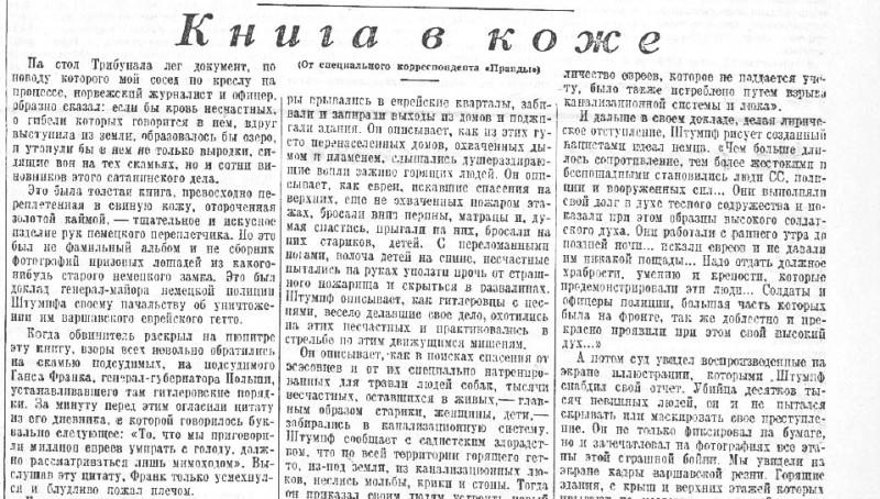 «Правда», 18 декабря 1945 года