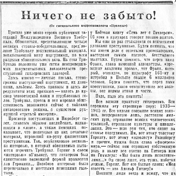 «Правда», 17 декабря 1945 года