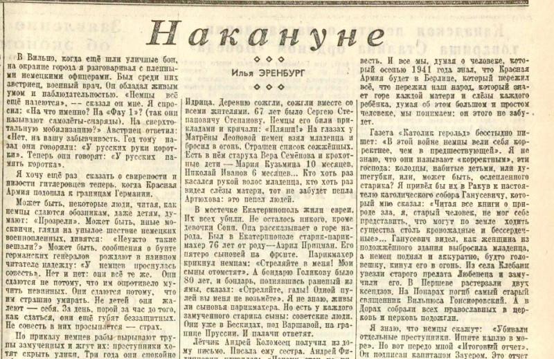«Правда», 7 августа 1944 года