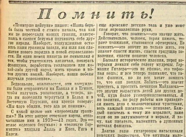 «Правда», 17 декабря 1944 года