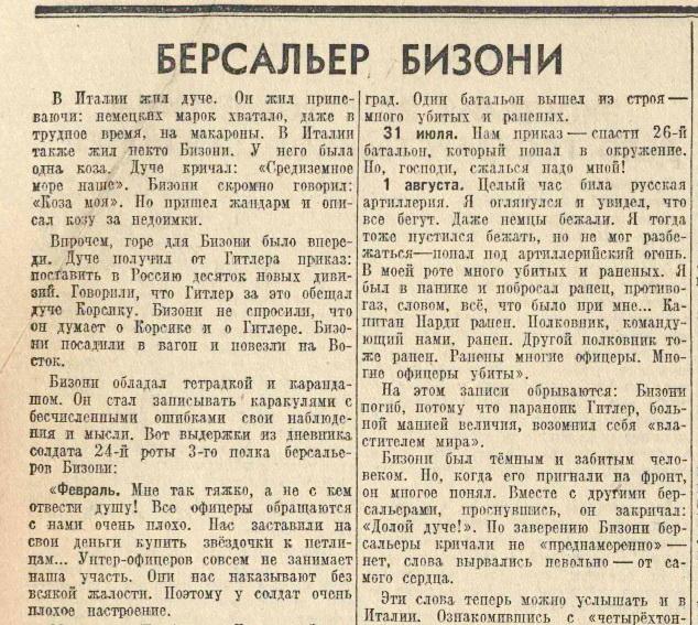 «Правда», 20 декабря 1942 года