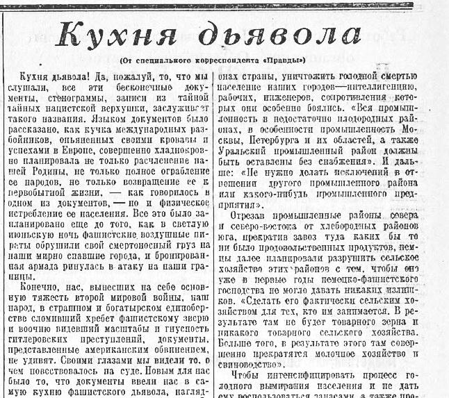 «Правда», 21 декабря 1945 года