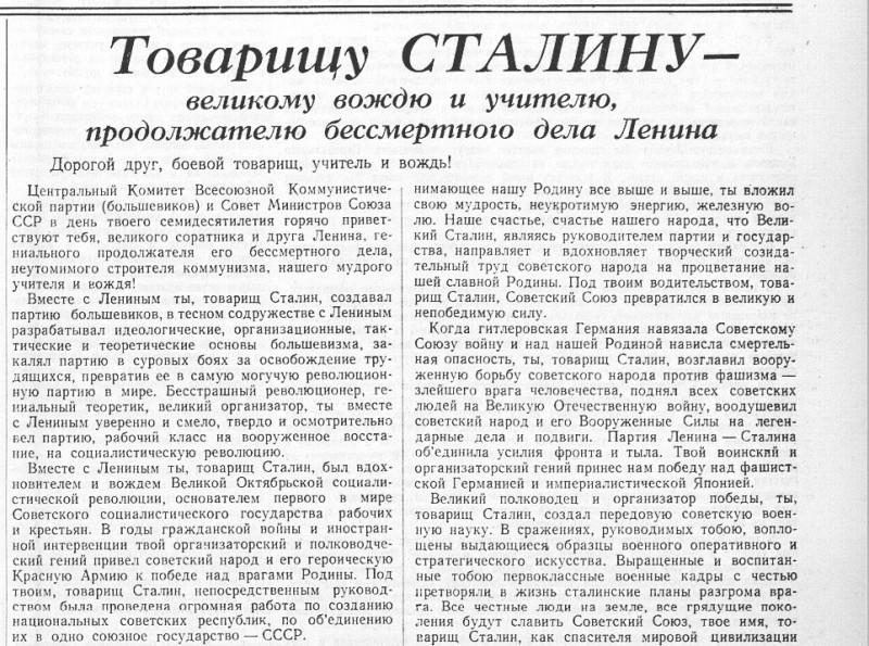 «Известия», 21 декабря 1949 года