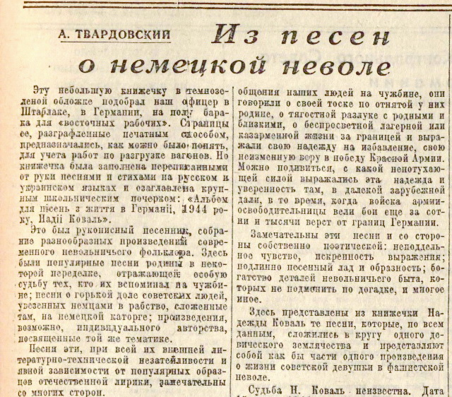 «Известия», 22 декабря 1945 года