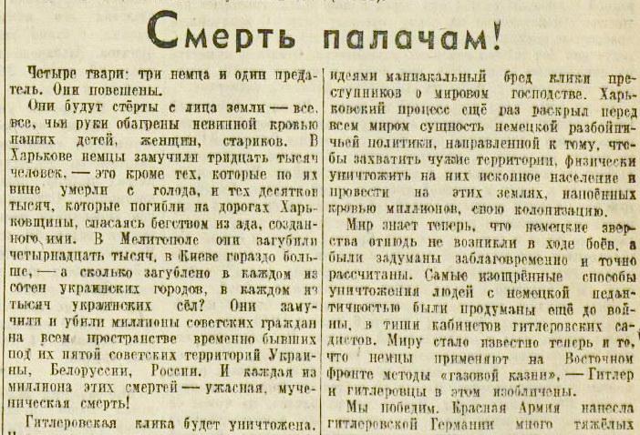 «Известия», 22 декабря 1943 года