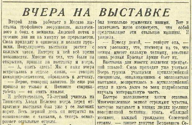 «Красная звезда», 24 июня 1943 года